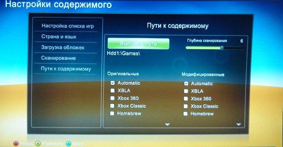 сканирование USB на Xbox 360 freeboot