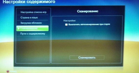 сканирование флешки на Xbox 360 freeboot