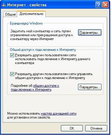 Как сделать сеть между двумя компьютерами windows 10 и xp